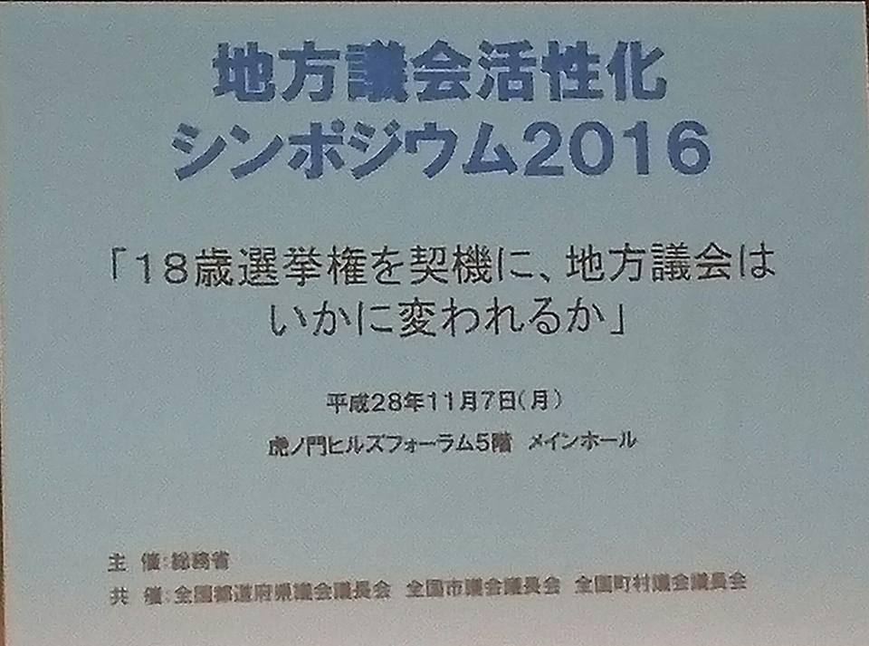 【地方議会活性化シンポジウム】-2
