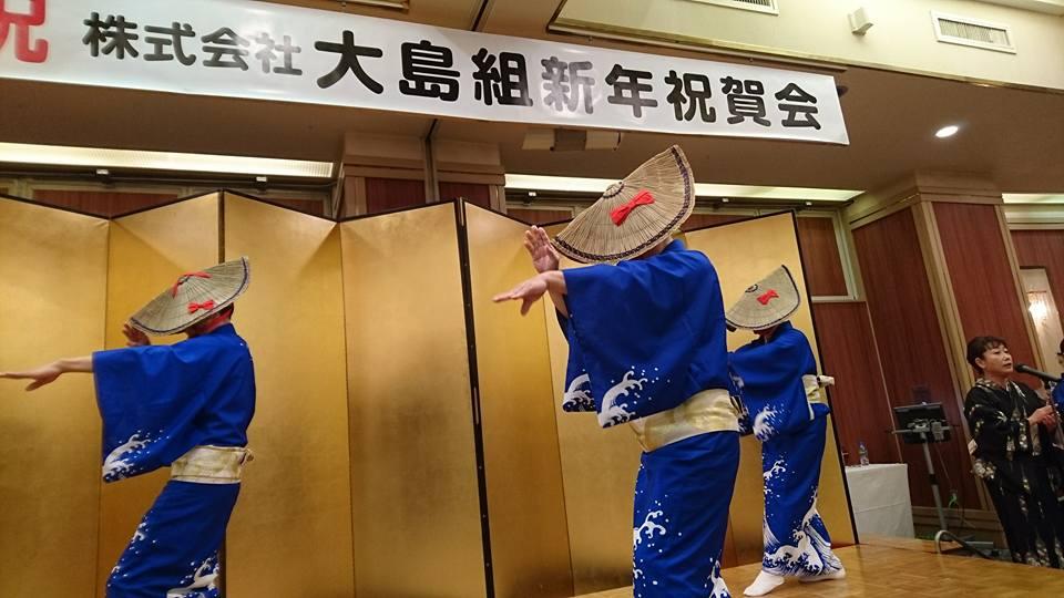 【地元企業の新年会へ】-3