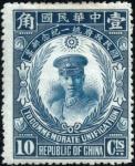 中国・国民政府統一(1角)