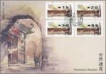 中国澳門・旧城壁印字切手FDC