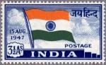 インド・独立記念切手(国旗)