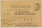 シベリア抑留・1948(赤化)