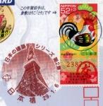 年賀切手(2017・交付済)