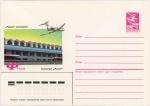 ソ連・マナス国際空港(1982)
