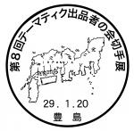 テーマティク出品者の会小型印(2017)