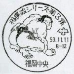 相撲絵・第3集特印