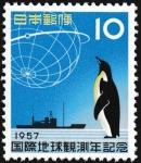 国際地球観測年
