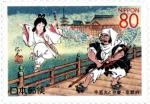 ふるさと切手(京都)・義経と弁慶