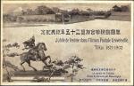 万国郵便連合加盟25年絵葉書(千代田城)