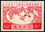 万国郵便連合加盟50年(6銭)