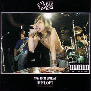 黒夢 19971031 LIVE AT 新宿LOFT