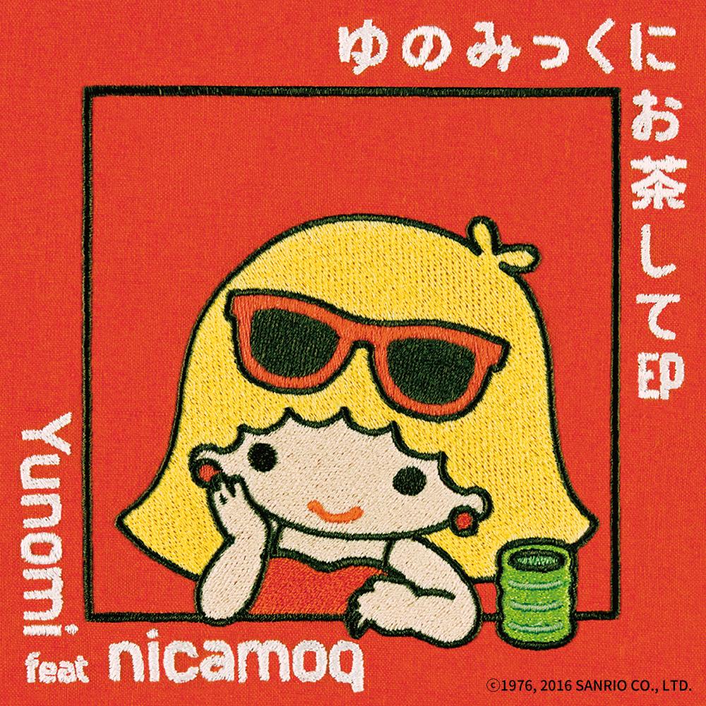 Yunomi feat nicamoq ゆのみっくにお茶して EP