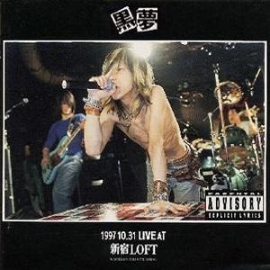 黒夢 1997 1031 LIVE AT 新宿LOFT