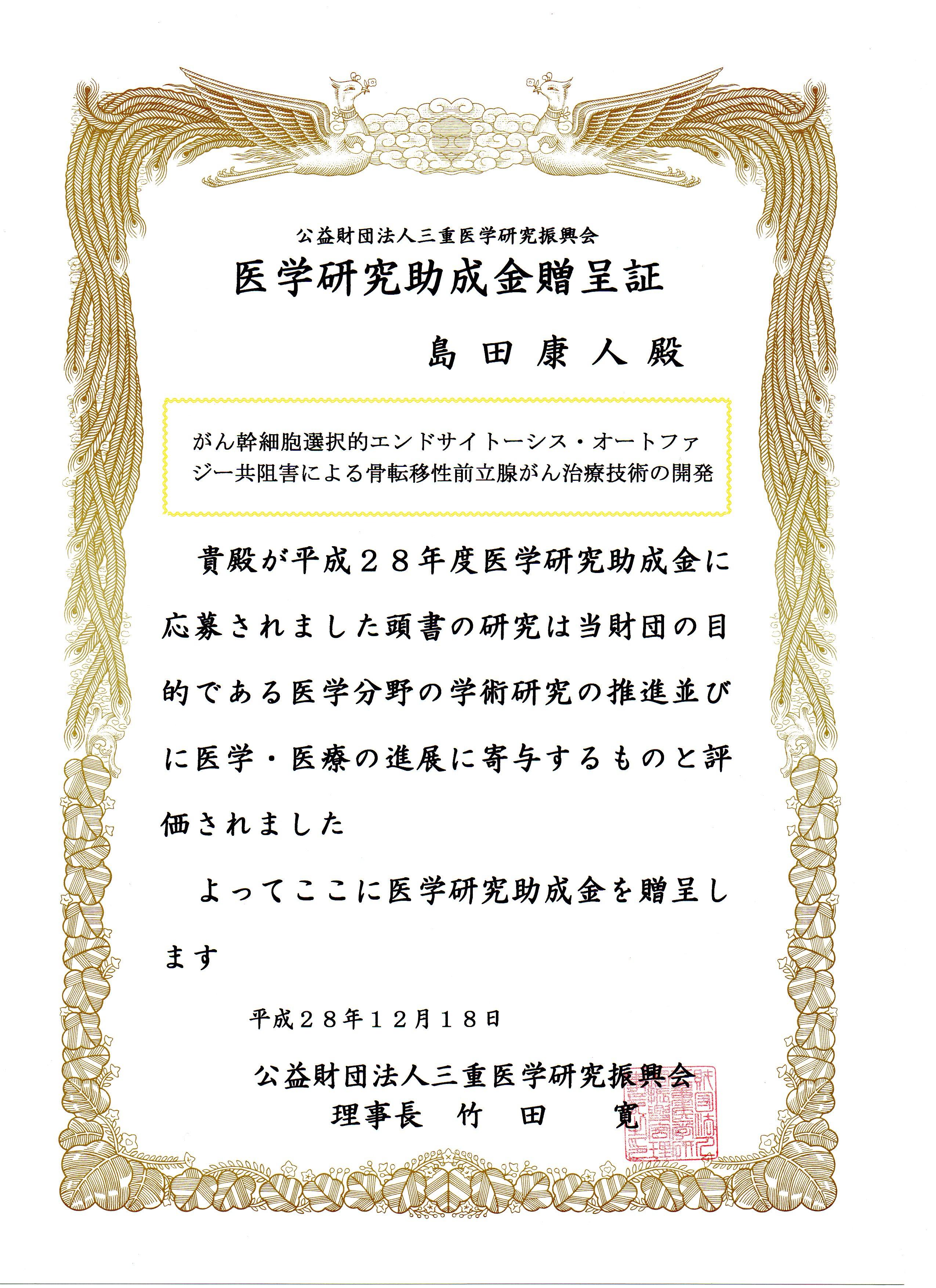 161218三重県医学研究助成2