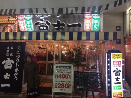 富士一新世界激安串かつ大衆酒場外観