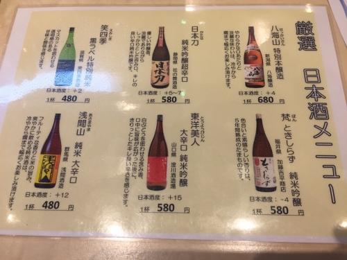 富士一新世界激安串かつ大衆酒場メニュー