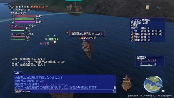 海域戦闘1