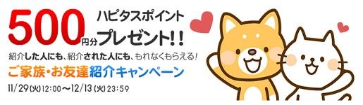 ハピタス_500円分ポイントプレゼント_201612