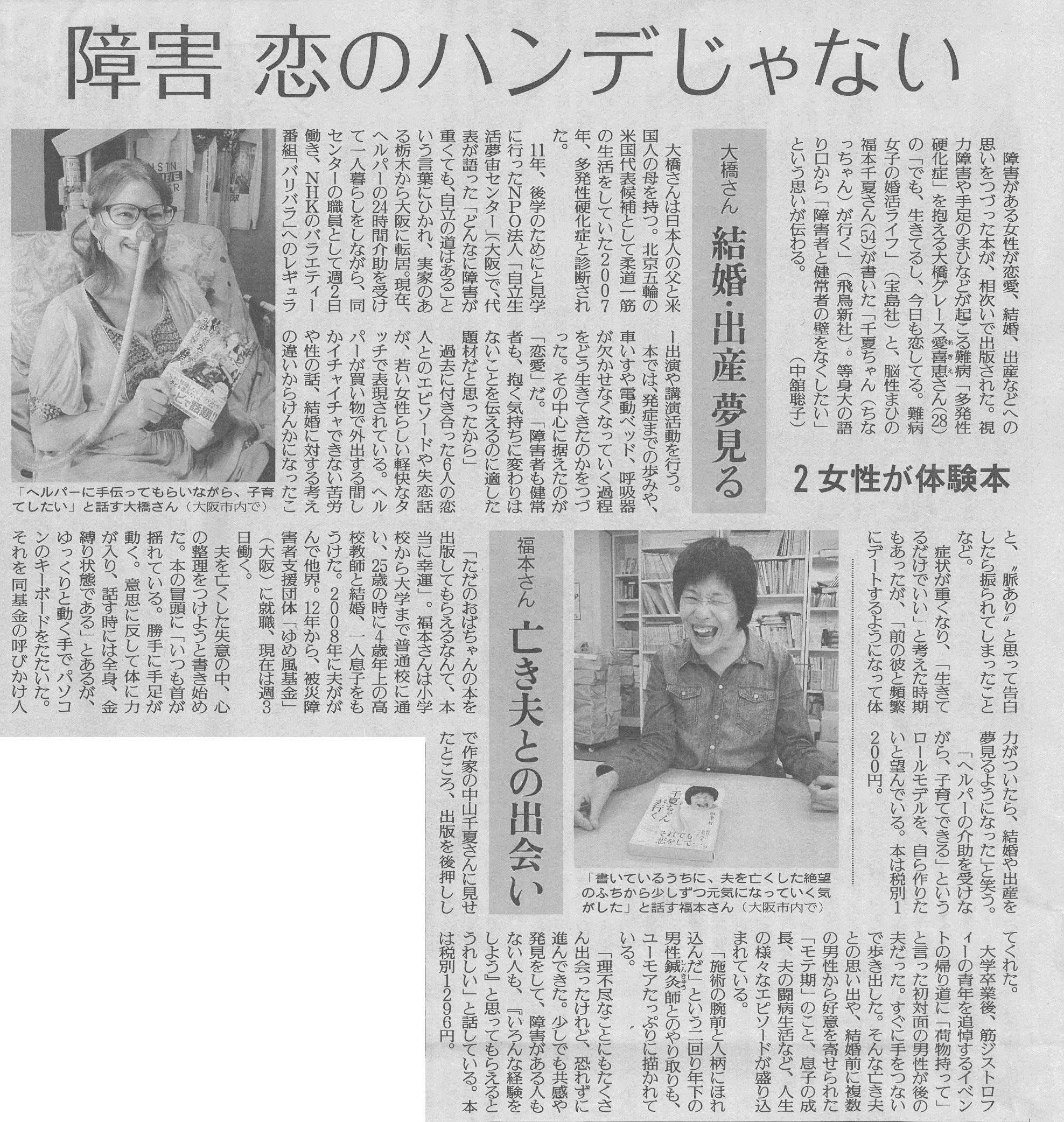 161126読売新聞福本
