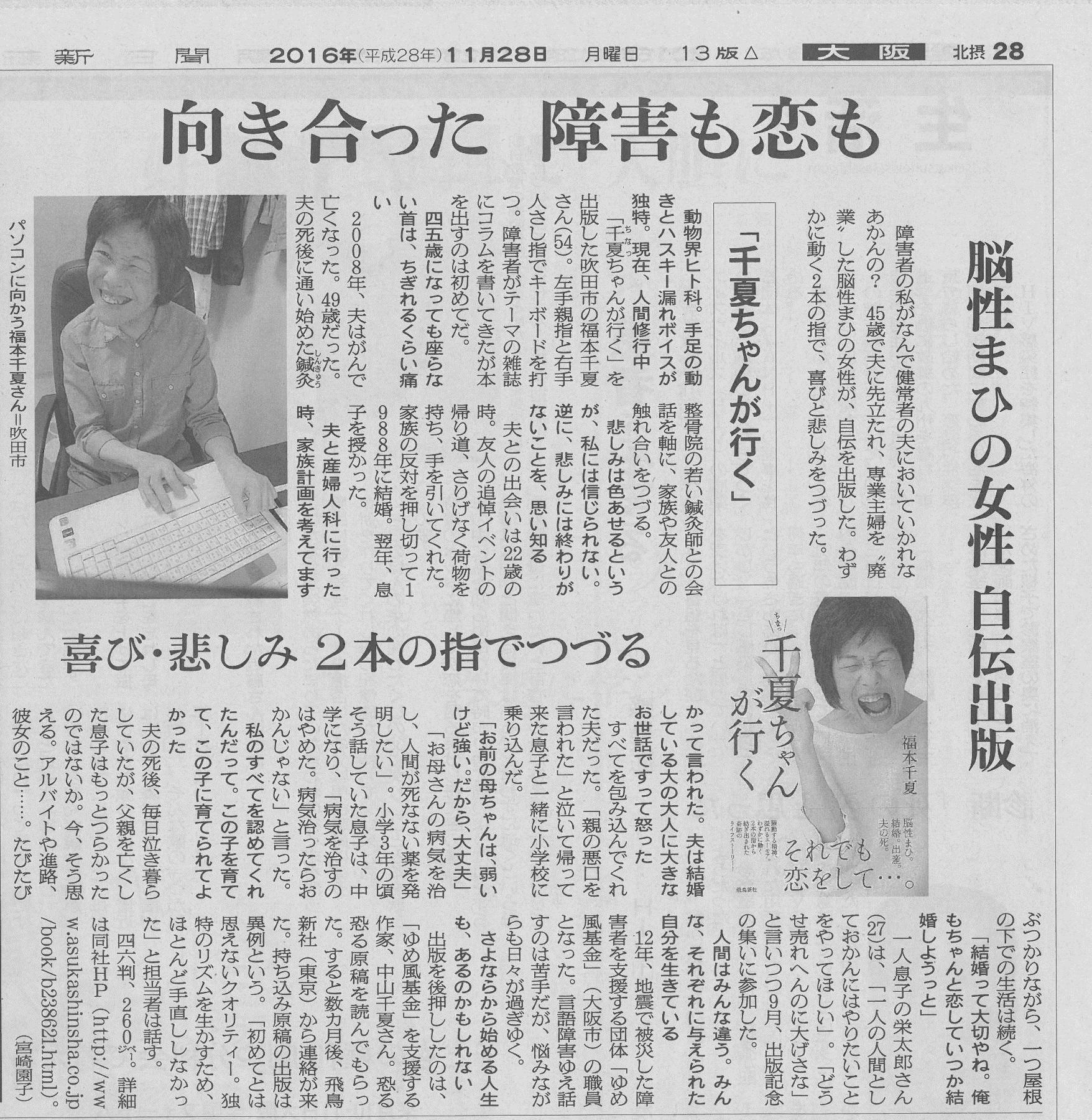 161128朝日新聞福本