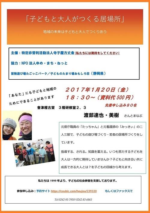 2017 01 20 会津若松