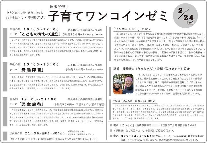 2017 02 24 長崎