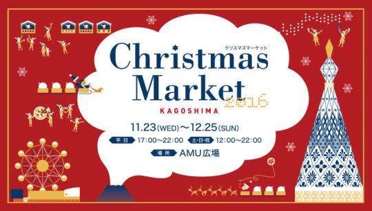 20161117213838_xmas_market.png