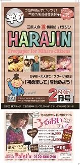 harajin170202