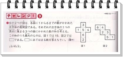 2017.1図形の極2級③