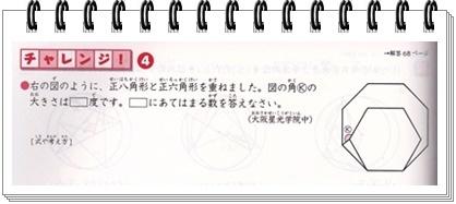 2017.1図形の極2級④