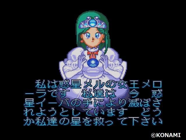 惑星メルの女王メローラ姫