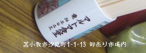 $ゆるくないべさ Vol.2-マルトマ食堂