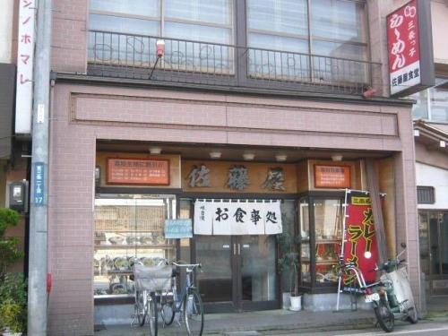 佐藤屋食堂