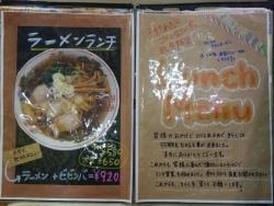 LunchMenu1