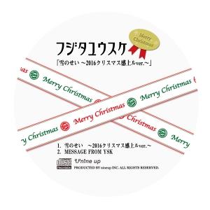 yukinosei-2016-.jpg