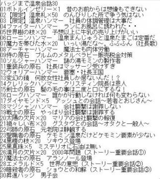 hujiyamakaiwa.jpg