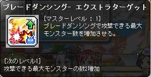 Maple161211_111153.jpg