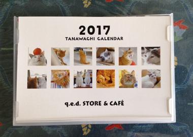 タナわちカレンダー2017-2