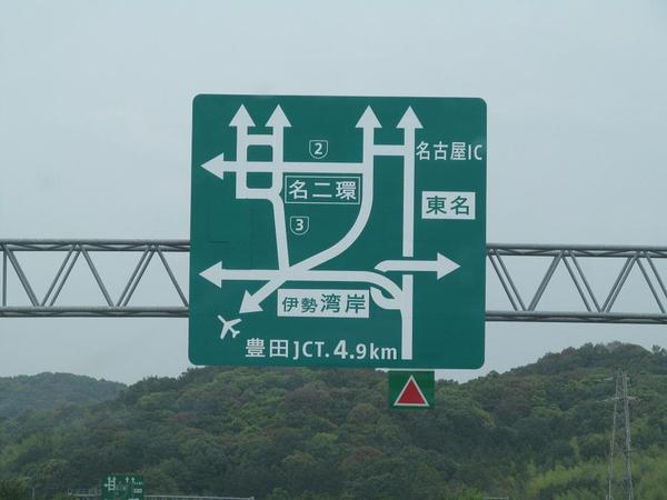交通標識1