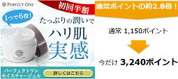 新日本製薬パーフェクトワン