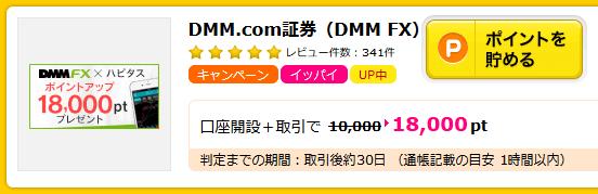 DMMFX-18000円