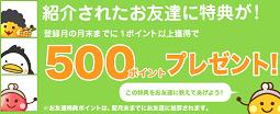 ちょびリッチ500ポイントプレゼント