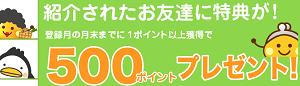 ちょびリッチ500ポイントプレゼント!