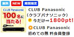 クラブパナソニック