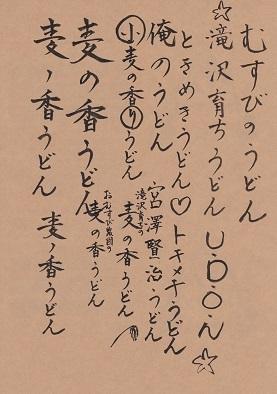 うどん検討表002