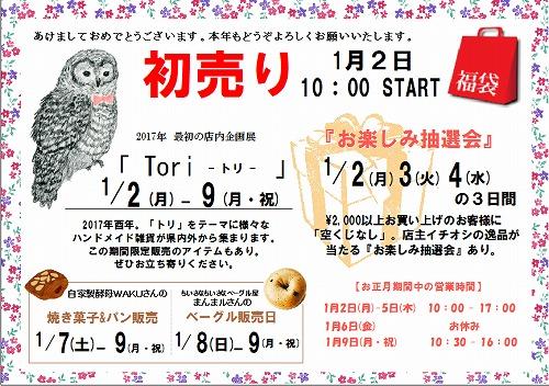 s-初売り 2017