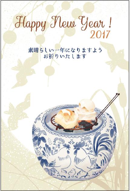 2017 新年挨拶