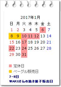 営業カレンダー 1月