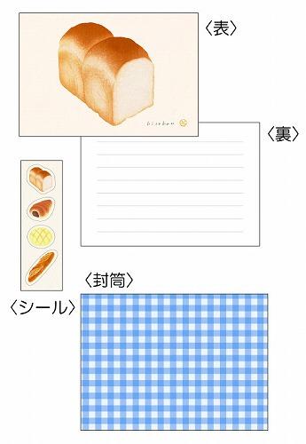 s-木版パックレター(食パン)-2