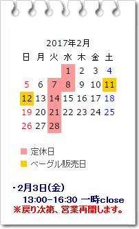 営業カレンダー 2